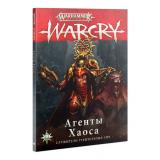 WARCRY: AGENTS OF CHAOS (RUSSIAN)
