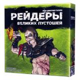 Рейдеры Великих Пустошей (Raiders of the Great Wastelands)