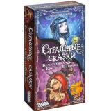 Страшные сказки: Белоснежка и Красная Шапочка (Dark Tales: Little Red Riding Hood & Snow White)