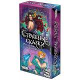 Страшные сказки: Русалочка и Золушка (Dark Tales: The Little Mermaid and Cinderella)
