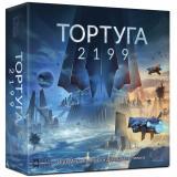 Тортуга 2199 (Tortuga 2199)