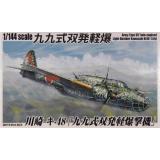AOS 036563 Самолет Kawasaki Ki-48 (2 шт. в наборе)