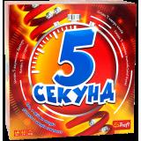5 Секунд