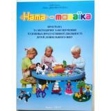 Книга Программа HAMA-мозаика