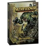 Pathfinder: Бестиарий (Pathfinder: Bestiary)