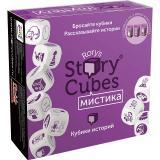 Rory's Story Cubes: Мистика