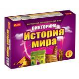 Познавательная игра Ranok-Creative Викторина История мира (5815/12120021Р)