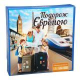 Подорож Європою (Путешествие по Европе)