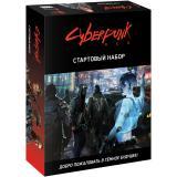 Cyberpunk Red. Стартовый набор (RU) (Cyberpunk Red Jumpstart Kit)