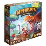 Драфтозавры (Draftosaurus)