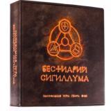 Бестиарий Сигиллума (Bestiary of Sigillum)