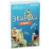 Экивоки в дорогу (новое издание)