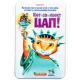 Кот-за-хвост Цап! Делюкс (Rat-a-Tat Cat)