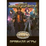 Ролевая игра Дневник Авантюриста (Savage Worlds Rulebook) (мягкий переплет)