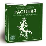 Эволюция Растения (Evolution Plantarum)