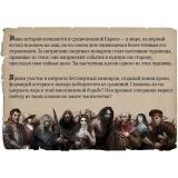 Вампиры: Маскарад — Наследие (Vampire: The Masquerade — Heritage)