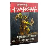 WARCRY: HARBINGERS OF DESTRUCTION (RUS)