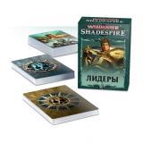 WHU: SHADESPIRE LEADER CARDS (RUSSIAN)