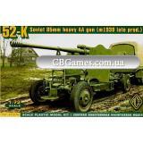 52-К Советская 85мм тяжелая зенитная пушка (образца 1939 года) (ACE72274) Масштаб:  1:72