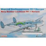 Морской бомбардировщик LockheedPV-1Ventura (EE72267) Масштаб:  1:72