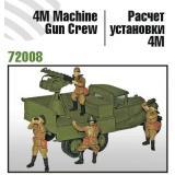 4М пулеметный расчет (ZEB-Z72008) Масштаб:  1:72