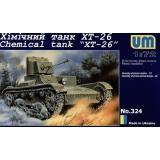 Химический танк ХТ-26 (UMT324) Масштаб:  1:72