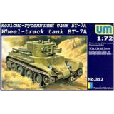 Колесно-гусеничный танк БТ-7А (UMT312) Масштаб:  1:72