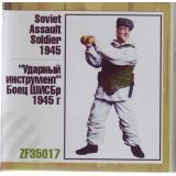Советский штурмовой солдат (ZEB-F35017) Масштаб:  1:35
