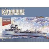 Канонерская лодка Красное Знамя (бывший Храбрый) (ORL-052)