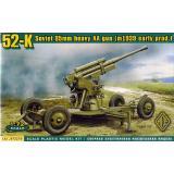Советское 85мм тяжелое зенитное орудие (ранняя версия) 52-К (ACE72276) Масштаб:  1:72