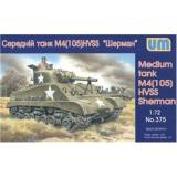 Танк M4 (105) HVSS Sherman (UM375) Масштаб:  1:72