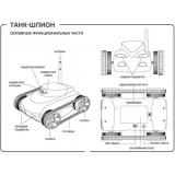 Танк-шпион WiFi I-Spy с камерой (HC-777-287)