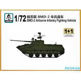 Боевая машина десанта БМД-2 (2 модели в наборе) 1:72