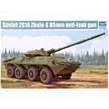 Советская 85мм противотанковая пушка 2С14 «Жало-С» 1:35