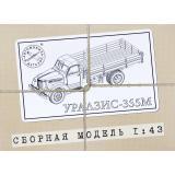 Бортовой грузовик УралЗИС-355М 1:43