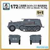 Бронетранспортер Sd.Kfz.253 (2 модели в наборе) 1:72