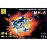 Американский вертолет-неведимка МН-6 1:48