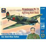 Истребитель Як-7А советского летчика-аса Султана Амет-Хана 1:48