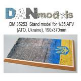 Подставка для моделей бронетехники. Тема: АТО, Украина (370x190 мм)