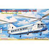 Гражданский вертолет Як-24А 1:144