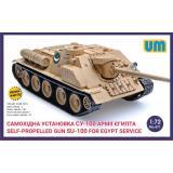 Самоходная установка СУ-100 армии Египта 1:72