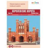 3D Пазл: Королевские ворота. Россия, Калининград 1:120