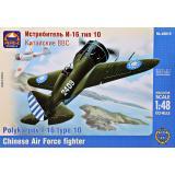Истребитель Поликарпов И-16 типа 10 китайских ВВС 1:48