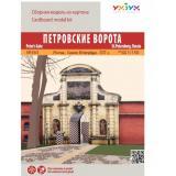 3D Пазл: Петровские ворота. Россия, Санкт-Петербург 1:150