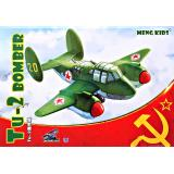 Бомбардировщик Ту-2 (Meng Kids series)