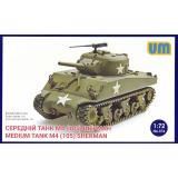 Средний танк M4 (105) 1:72