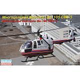 Многоцелевой вертолет Bo-105 CBS-5 1:72