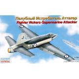 Истребитель Vickers-Supermarine Attacker 1:72