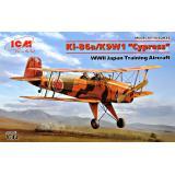 """Японский тренировочный самолет K9W1 """"Cypress"""", Вторая мировая война 1:32"""