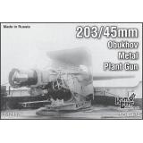 Пушки ОСЗ 203-мм 1:72